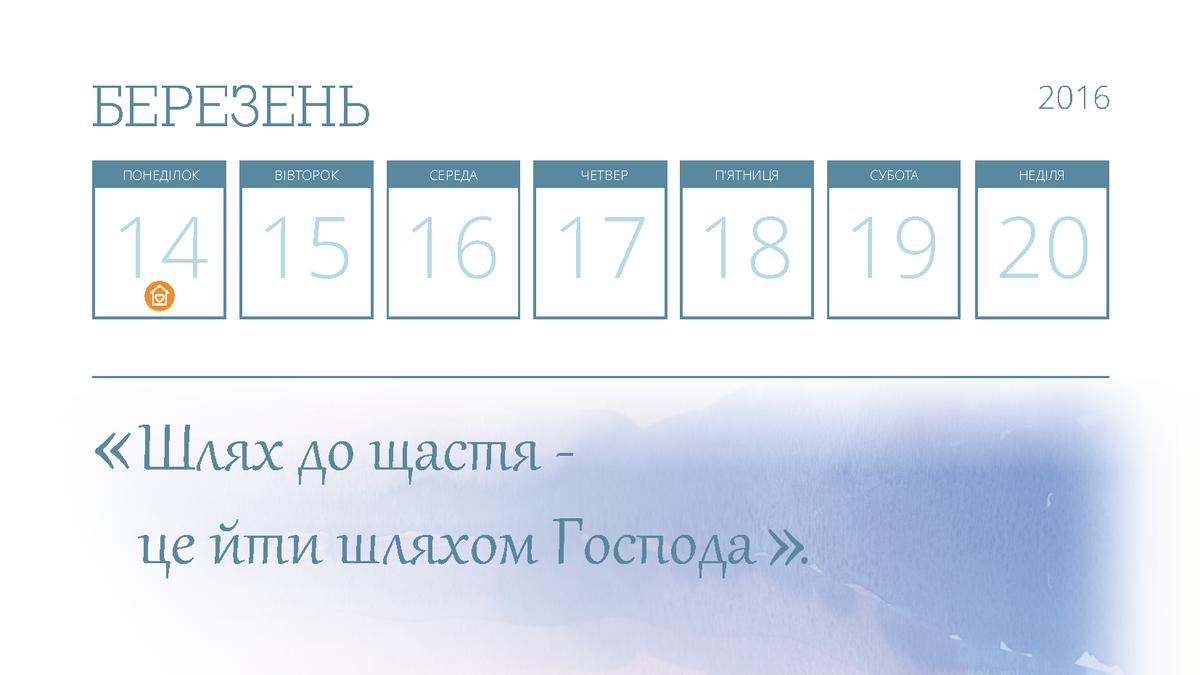 14 березня