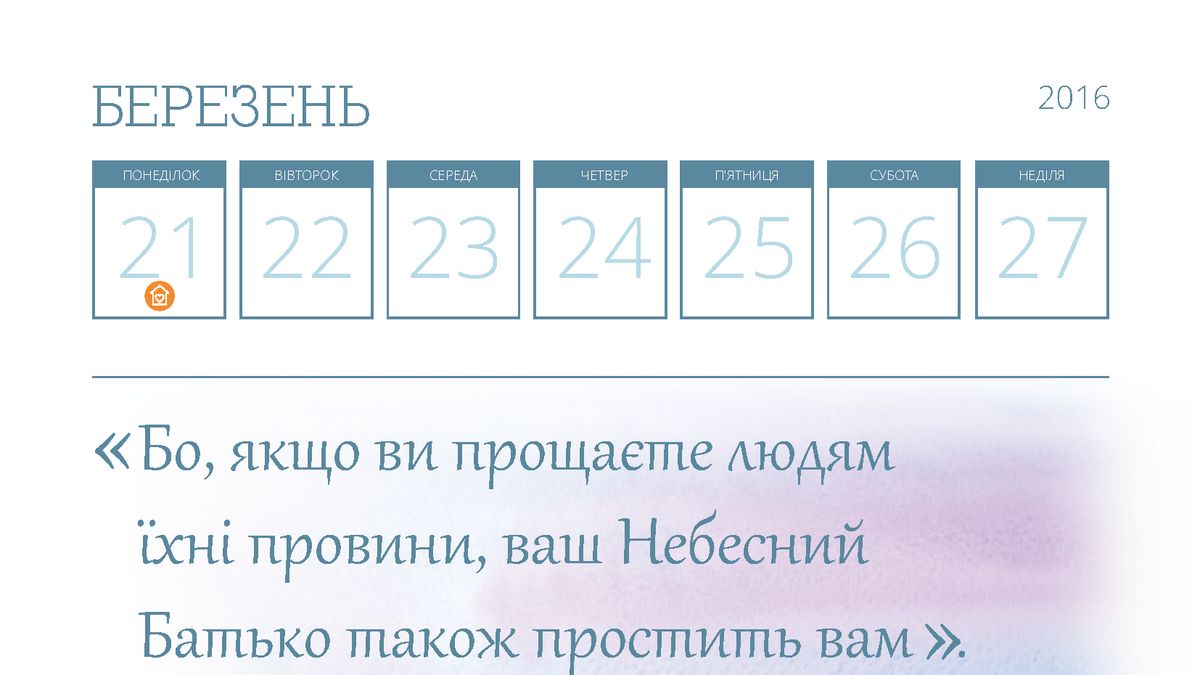 21 березня