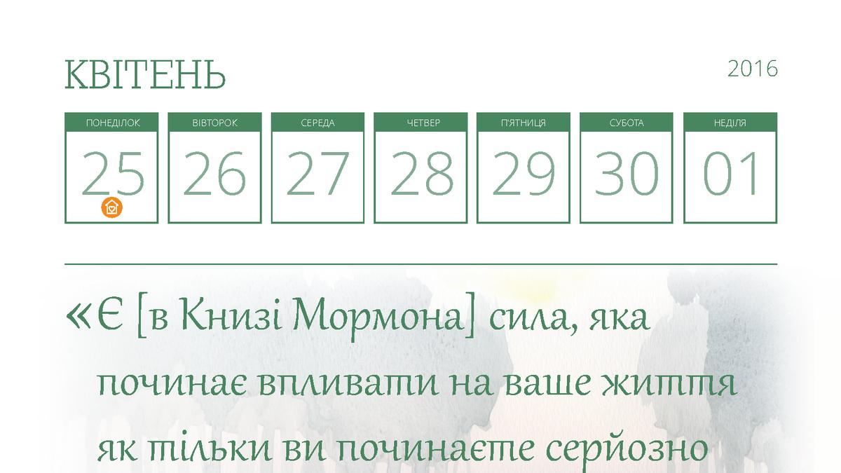 25 квiтня