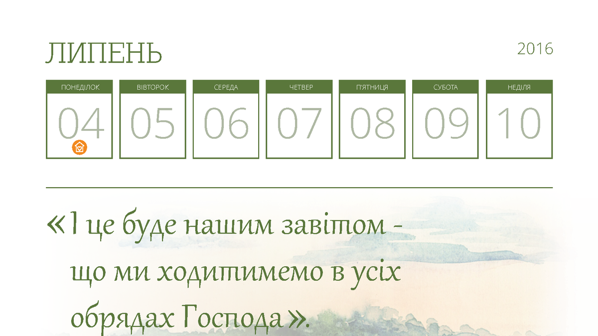 4 липня