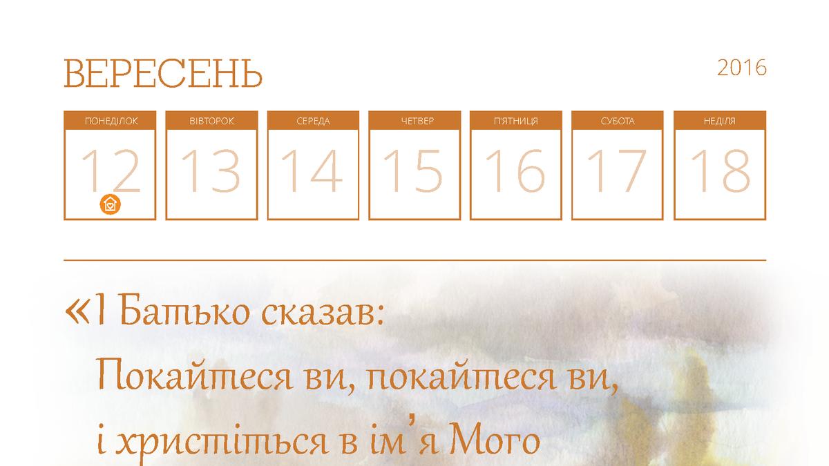12 вересня