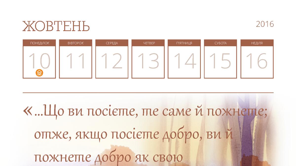 10 жовтня