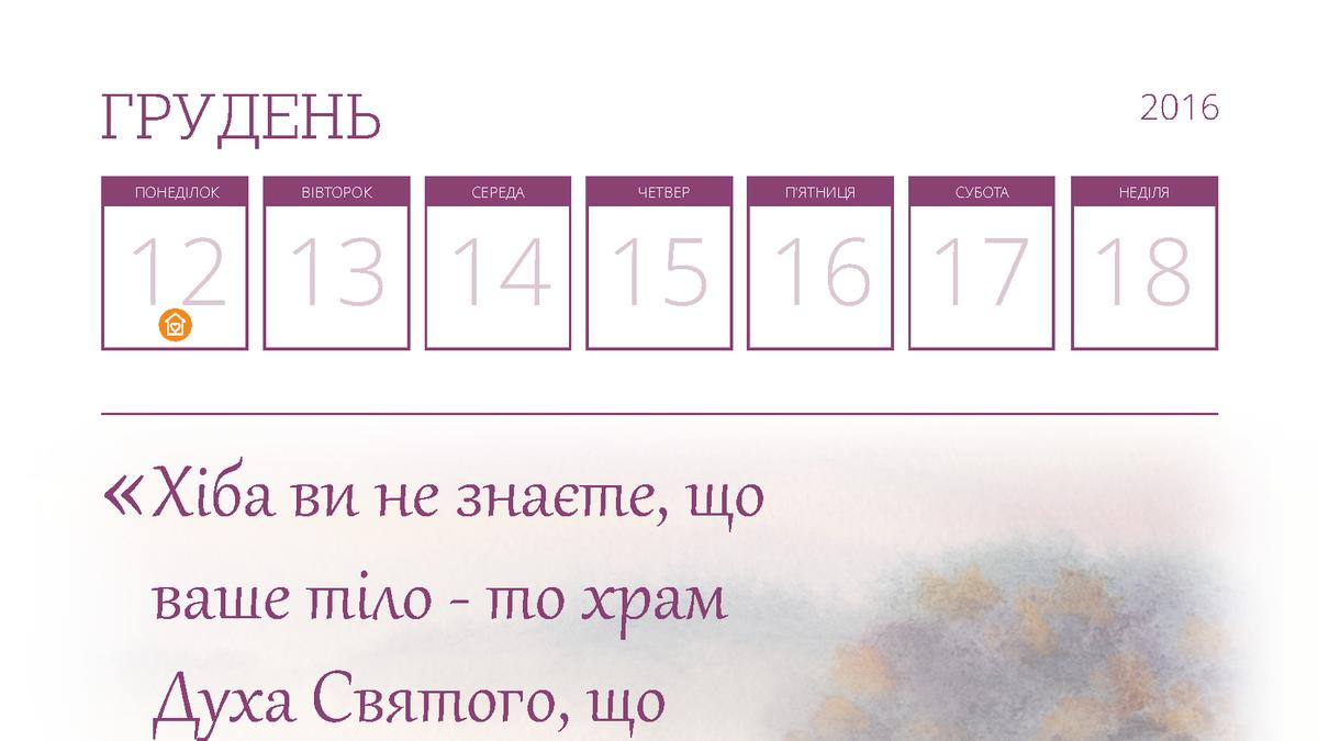 12 грудня