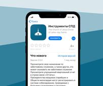 Обновление приложения 'Инструменты СПД'