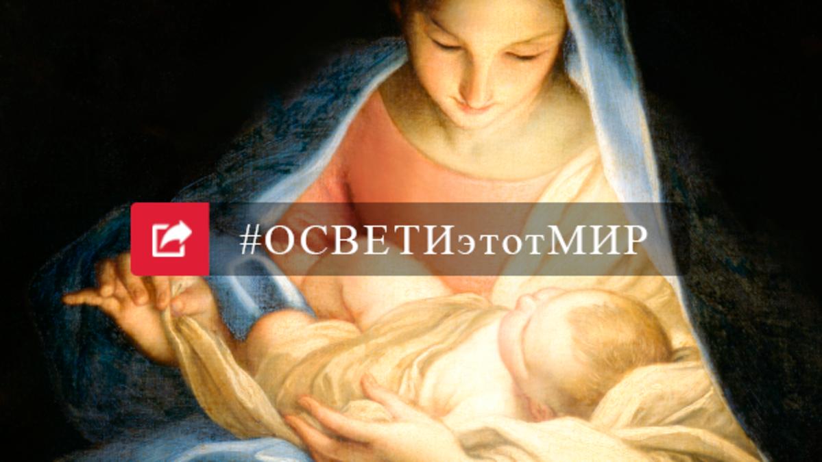 #ОсветиЭтотМир - Святые приняли приглашение!