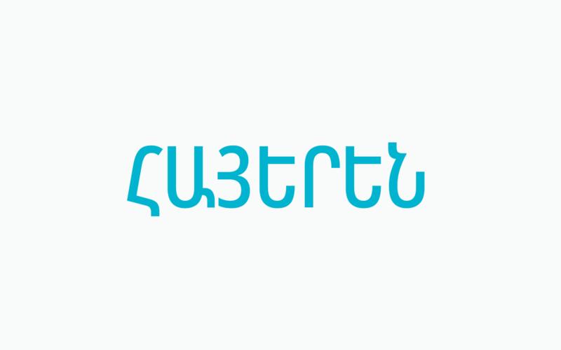 Նյութեր հայերենով