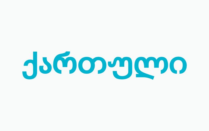 ქართული ენა