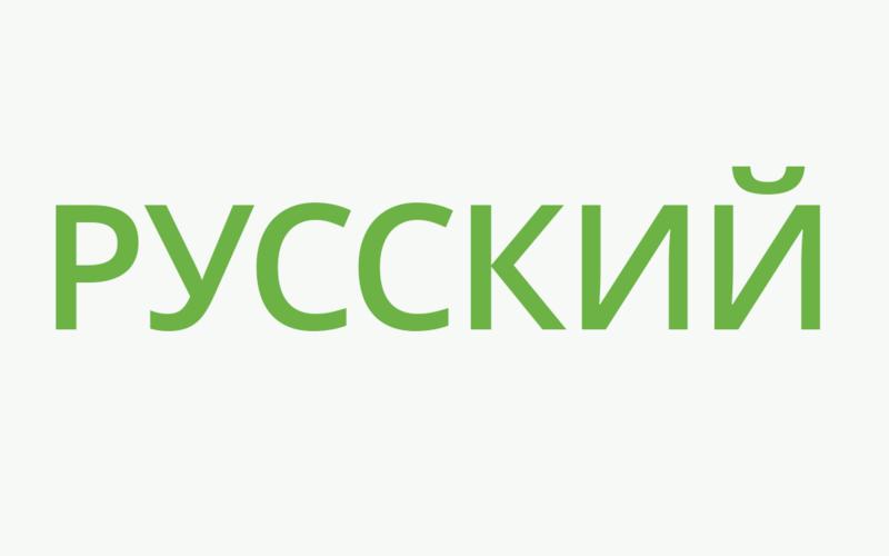 Материалы для использования за пределами России