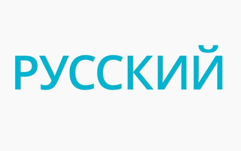 Материалы для использования только на территории России