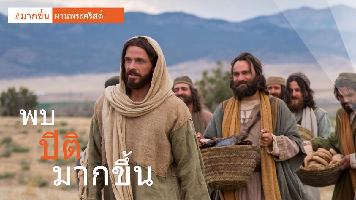 พบมากขึ้นผ่านพระเยซูคริสต์