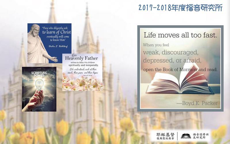 2017-18年度福音研究所課程