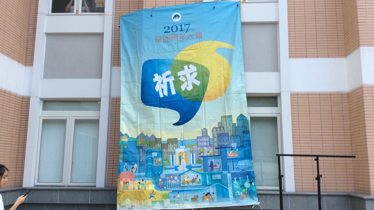 香港2017鞏固青年大會1
