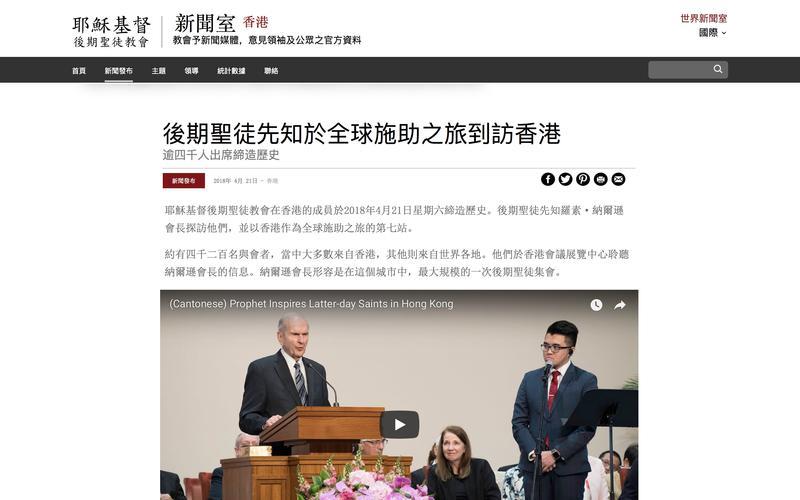 後期聖徒先知於全球施助之旅到訪香港