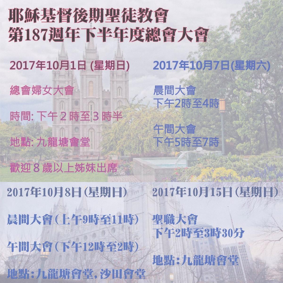 香港獅子山支聯會187 週年下半年度總會大會轉播