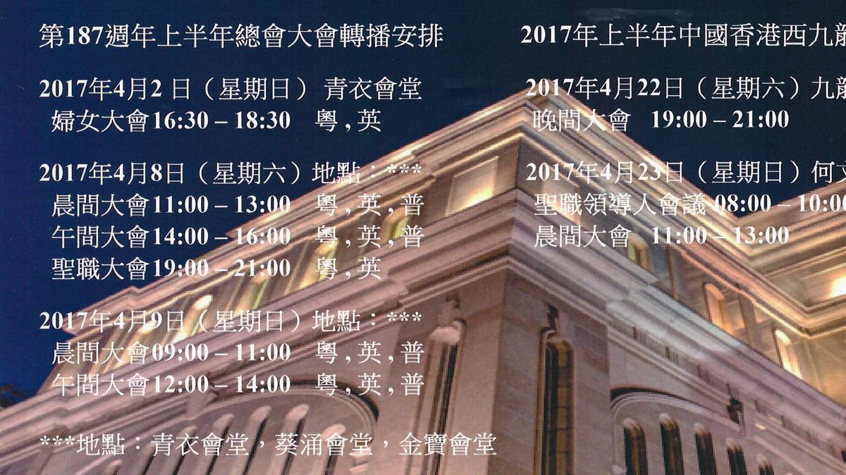 中國香港西九龍支聯會總會大會轉播及支聯會大會安排