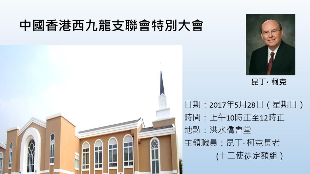 中國香港西九龍支聯會特別大會