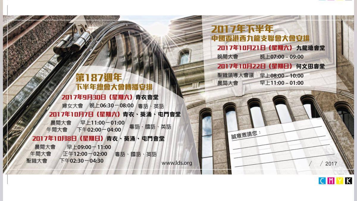 香港西九龍支聯會總會大會轉播及支聯會大會安排