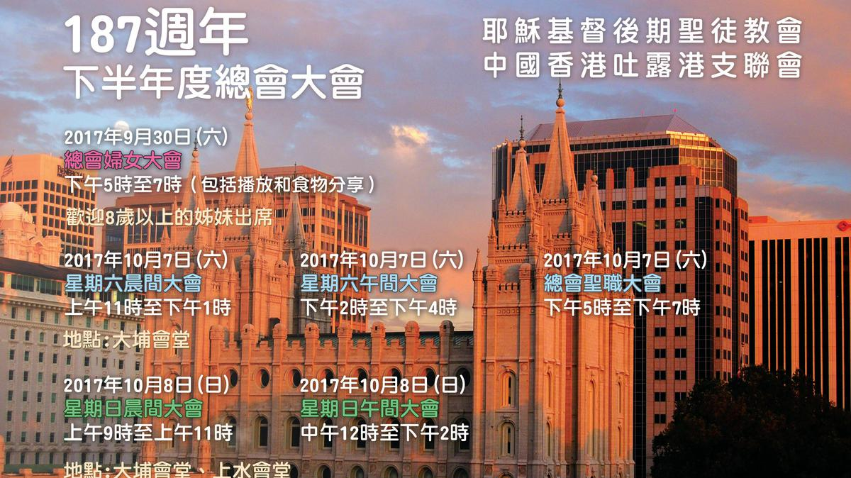 香港吐露港支聯會 187 週年下半年度總會大會轉播