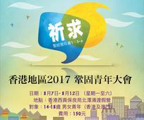 香港地區 2017 鞏固青年大會