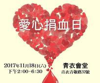 中國香港西九龍支聯會愛心捐血日