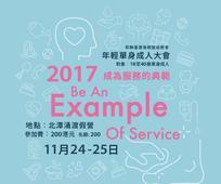 年輕單身成人大會: 2017 成為服務的典範