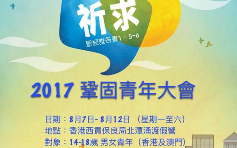 2017 鞏固青年大會