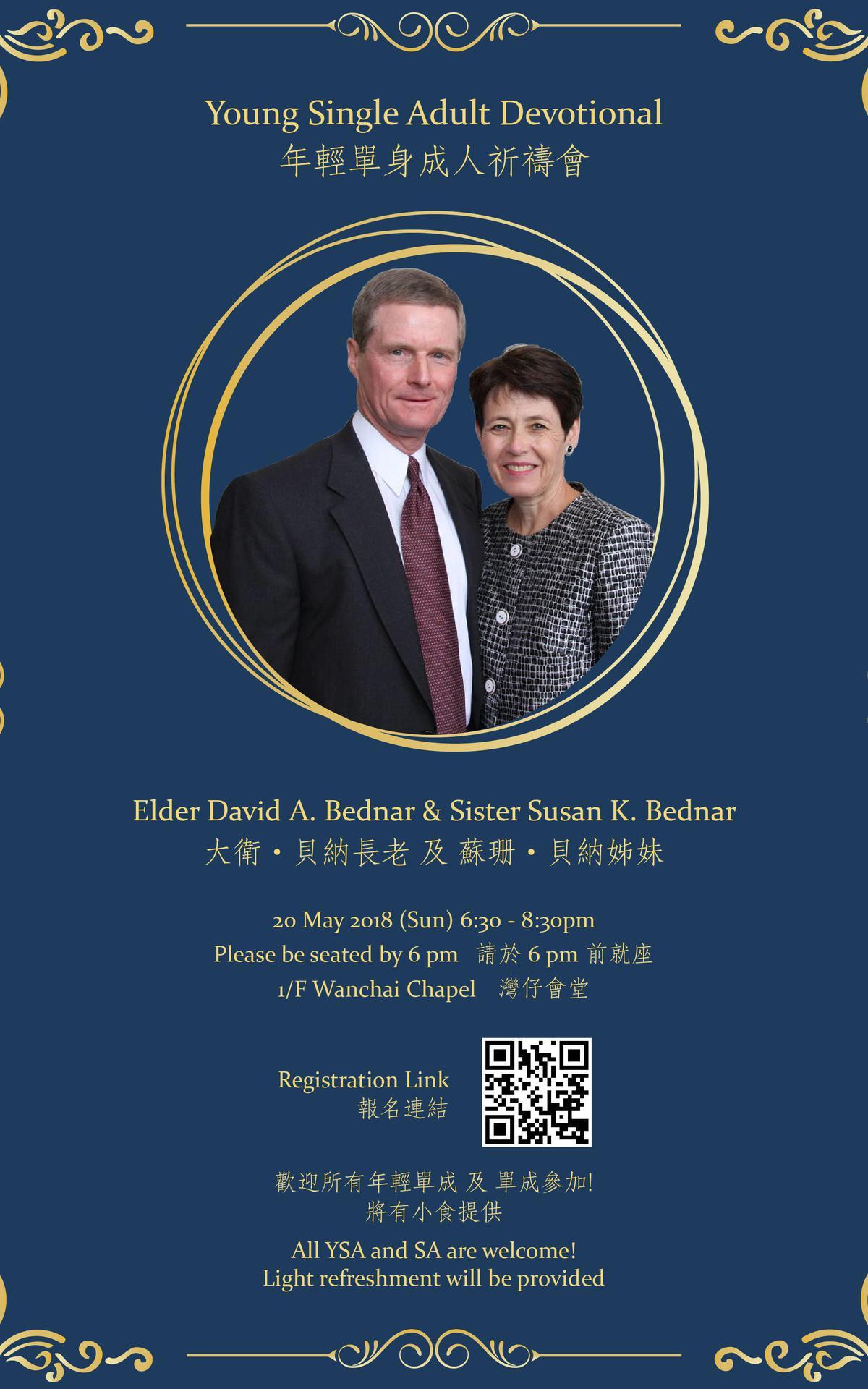 年輕單身成人祈禱會: 大衛 · 貝納長老 及 蘇珊 · 貝納姊妹