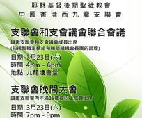 中國香港西九龍支聯會--支聯會和支會議會聯合會議