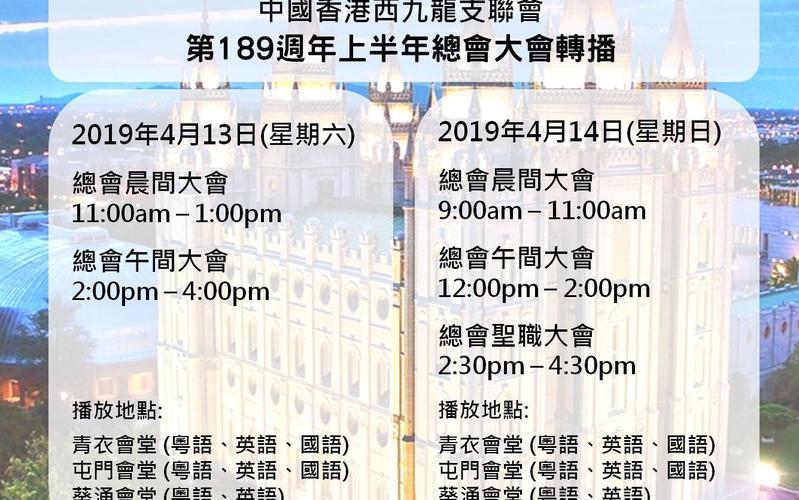中國香港西九龍支聯會