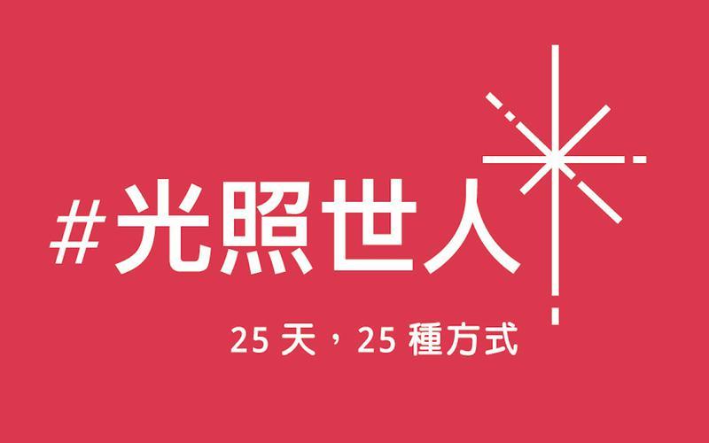 #光照世人--25天,25種方法