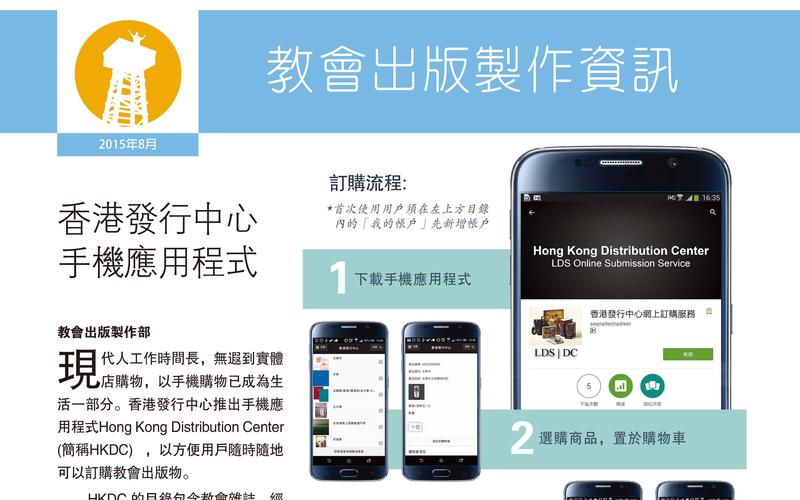 8月香港發行中心手機應用程式