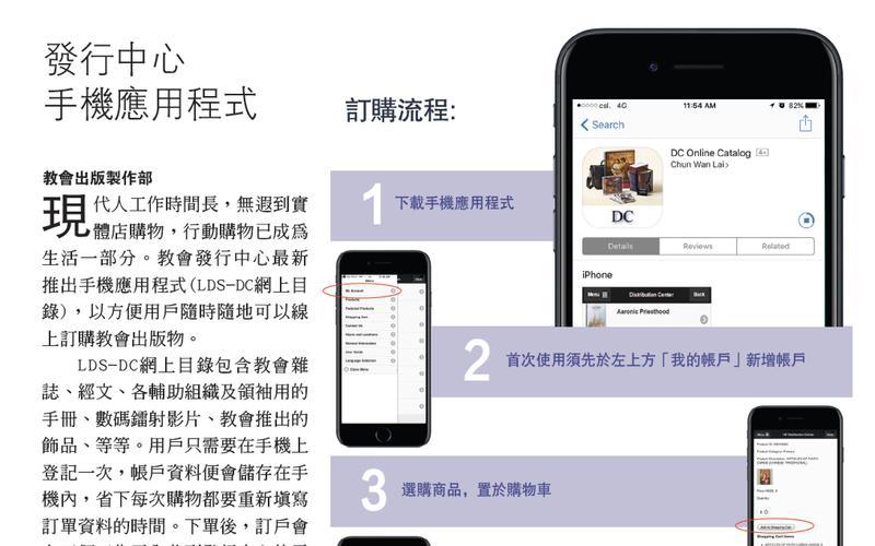 7月 發行中心 手機應用程式