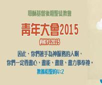 HKYC2015.jpg