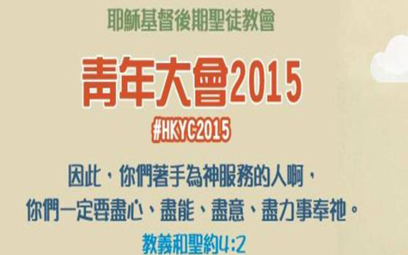 青年大會2015