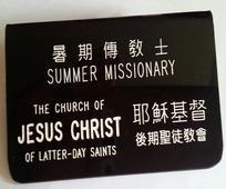 summer missionary tag.jpg