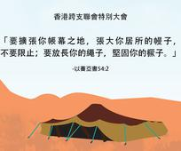 a0615-Tent.jpg