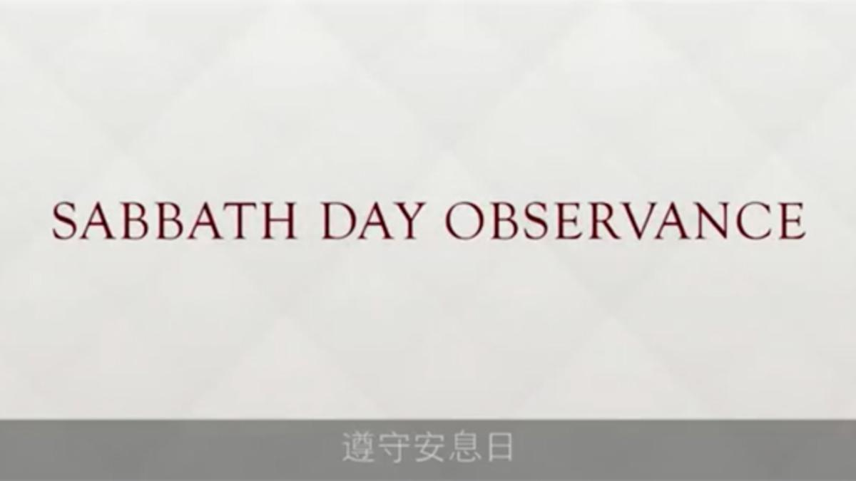 sabbath video 7.jpg