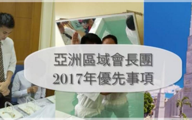 asia area 2017 priorities.PNG