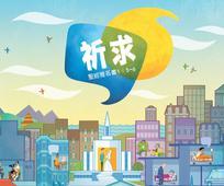 台灣第一屆鞏固青年大會活動報導—藉著愛與聖靈鞏固青年