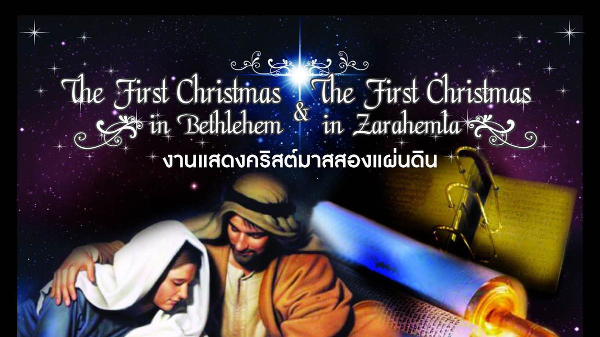งานคริสต์มาสปี 2013