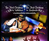 งานคริสต์มาสปี 2013 สเตคกรุงเทพฯ