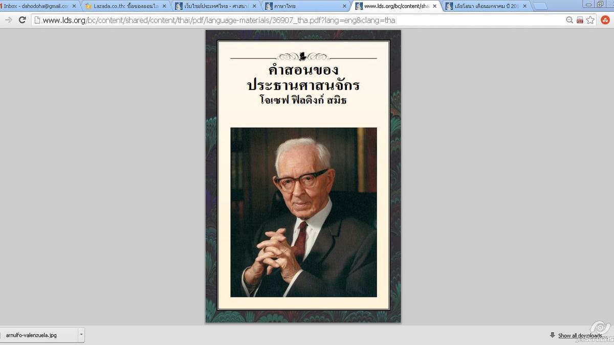 หนังสือคำสอนของประธานศาสนาจักร - โจเซฟ ฟิลดิงก์ สมิธ