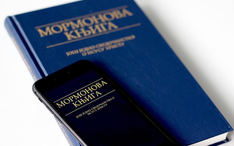 Мормоновом књигом