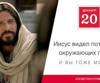 Иисус видел потенциал окружающих людей