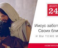 Иисус заботился о Своих близких