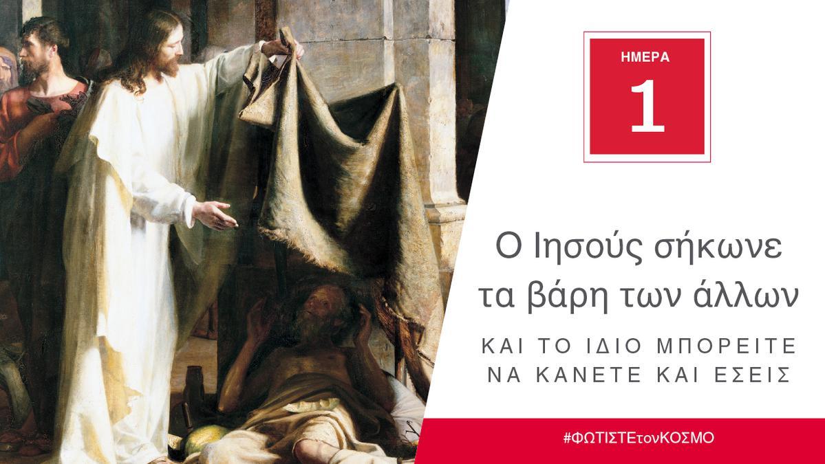 ΗΜΕΡΑ 1 - Ο Ιησούς σήκωνε τα βάρη των άλλων και το ίδιο μπορείτε να κάνετε και εσείς