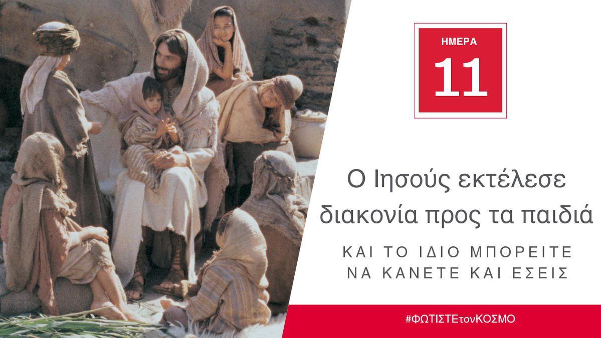 ΗΜΕΡΑ 11 - Ο Ιησούς εκτέλεσε διακονία προς τα παιδιά και το ίδιο μπορείτε να κάνετε και εσείς