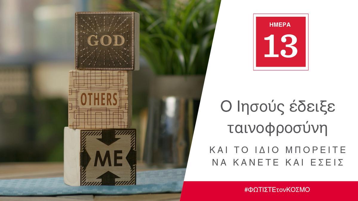 ΗΜΕΡΑ 13 - Ο Ιησούς έδειξε ταπεινοφροσύνη και το ίδιο μπορείτε να κάνετε και εσείς