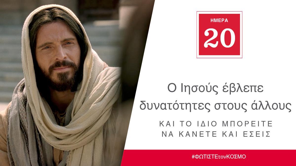 ΗΜΕΡΑ 20 - Ο Ιησούς έβλεπε δυνατότητες στους άλλους και το ίδιο μπορείτε να κάνετε και εσείς