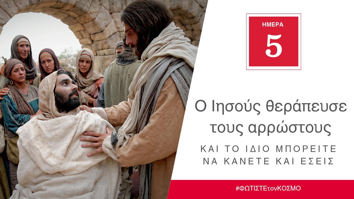 ΗΜΕΡΑ 5 - Ο Ιησούς θεράπευσε τους αρρώστους και το ίδιο μπορείτε να κάνετε και εσείς